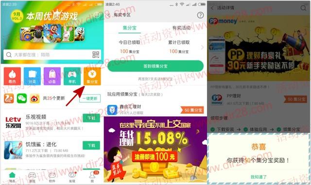 pp助手每天下载app应用100%送100个集分宝(秒到账)