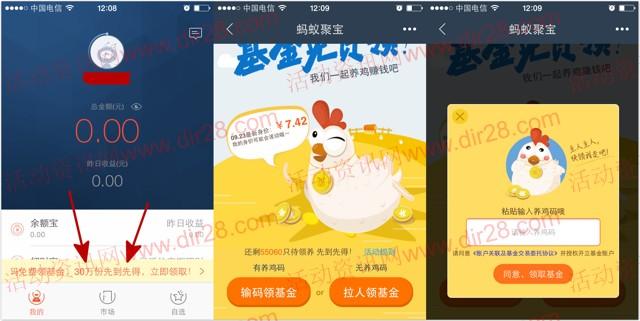 蚂蚁聚宝app下载首次登陆100%送7-70元现金红包(可提现)