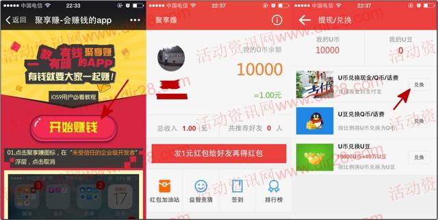 聚享赚扫码app下载100%送1元支付宝现金红包(可提现)