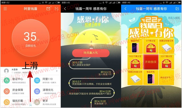 阿里钱盾一周年app抽奖送5-1022个集分宝,魅蓝手机