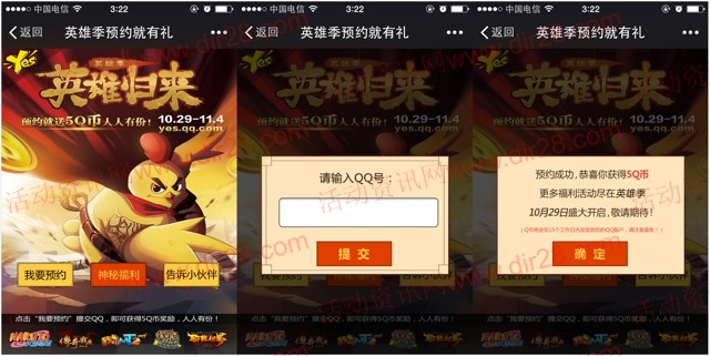 yes腾讯游戏平台微信预约英雄归来100%送5q币