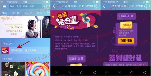 咪咕音乐app下载登录100%送300M-2G移动手机流量