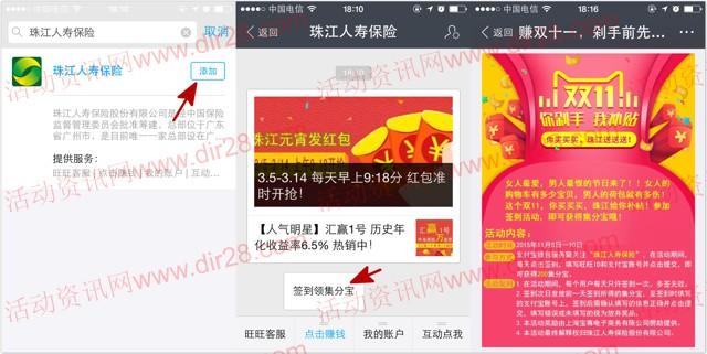 手机支付宝app珠江人寿服务窗签到100%送200个集分宝