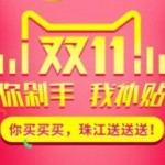 手机支付宝珠江人寿服务窗签到100%送200个集分宝 <font color=#ff0000>2015年11月10日结束</font>