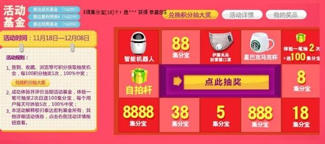 泰达宏利淘宝基金店铺抽奖送5-8888个集分宝,智能机器人