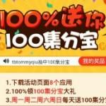 淘宝手机助手app下载100%送100个集分宝秒到账(限安卓) <font color=#ff0000>结束时间未知</font>