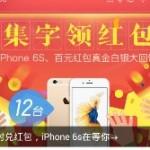 阿里钱盾app集字送2元-100元集分宝红包,iphone6s等 <font color=#ff0000>2016年2月22日结束</font>