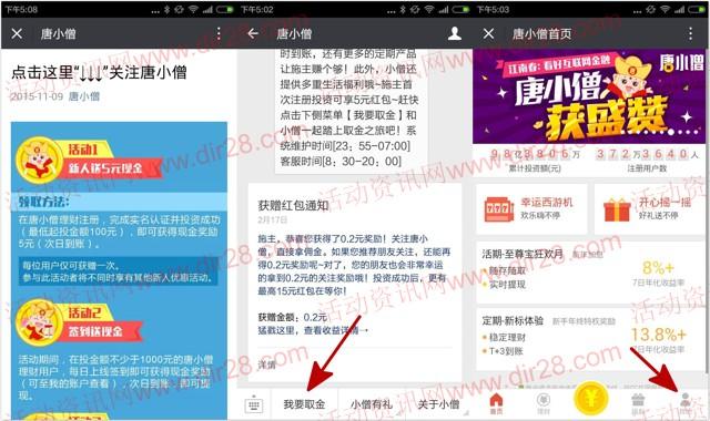 唐小僧理财新注册体验1天标100%送10元现金(可直接提现)