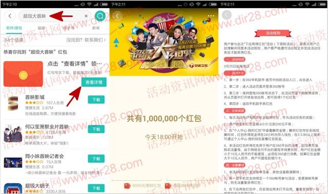 360手机助手超级大首映专场app下载送0.1-200元现金红包
