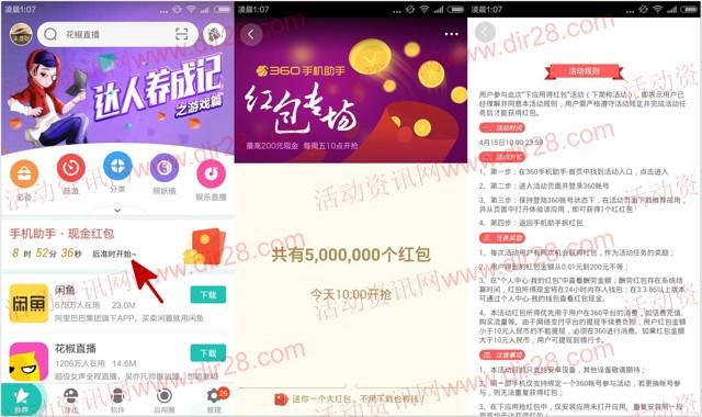 360手机助手每周五app下载100%送0.1-200元现金红包(可提现)