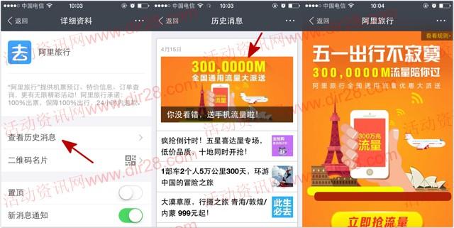 只要为你活一天萨克斯简谱-3,打开阿里旅行app,点击【我的】-【红包优惠券】即可看到刚刚得
