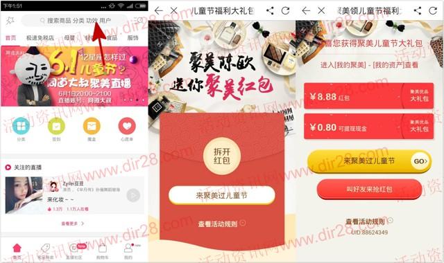 聚美优品app输口令送全场通用红包+现金 5月31日更新