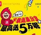 一淘app首次下载新登录100%送最少100个集分宝