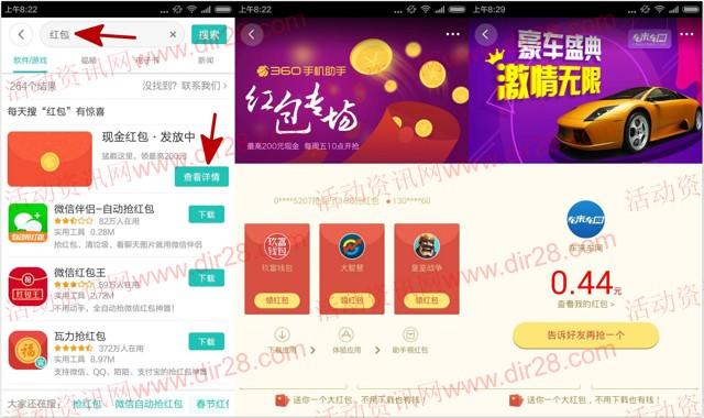 360手机助手每天搜红包口令app下载送0.1-200元现金红包(可提现)