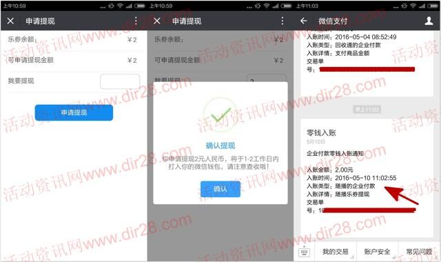 随播app下载微信登录100%送2-88元微信红包(可提现)