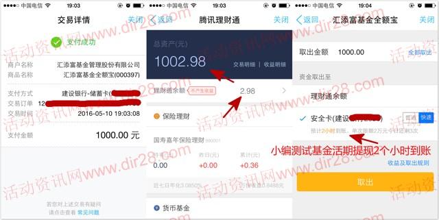 手Q理财通红包卡券活动100%送2.98元理财通红包 买入活期可提现