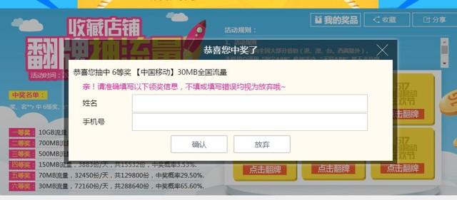 517中国移动和4G狂欢节翻牌送30M-1G移动手机流量(共44万份)