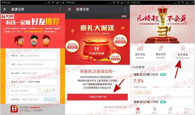 聚宝匯新注册100%送3000元体验金 6.67元收益可提现