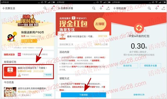 应用宝平安wifi下载100%送最高100元QQ现金红包(可提现)