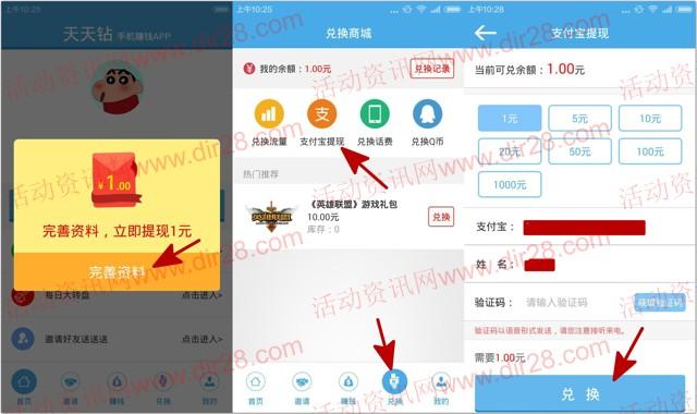 天天钻app下载新登录100%送1元支付宝现金 可直接提现
