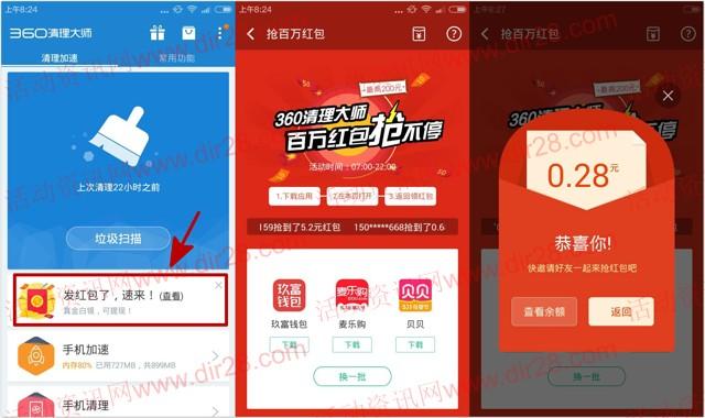 360清理大师红包专场 app下载送0.1-200元现金红包(可提现)