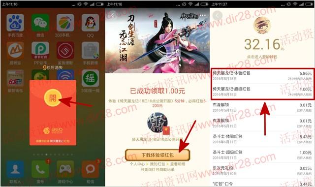 360下载倚天屠龙记app试玩5分钟100%送6-200元现金(可提现)