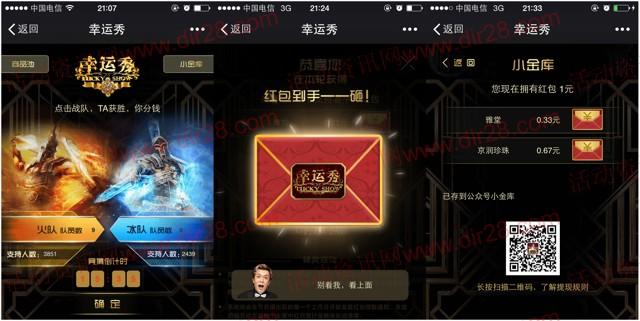 天津卫视《幸运秀》今晚21点互动送总额10万元微信红包(可提现)