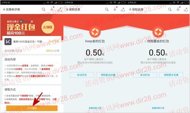 应用宝下载keep、他趣、悦跑圈100%送最高100元QQ现金红包(可提现)