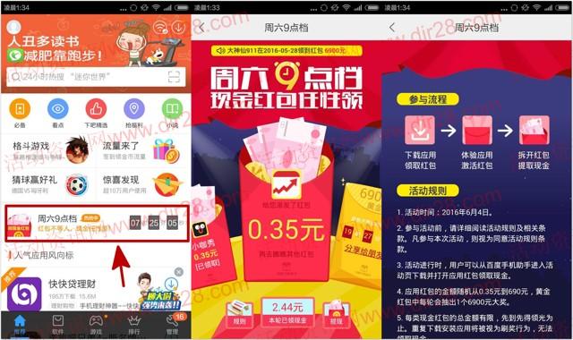 百度手机助手app下载100%送0.35-690元现金红包(可提现)