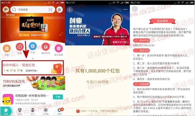 360合伙中国人专场app下载送0.01-200元现金红包奖励(可提现)