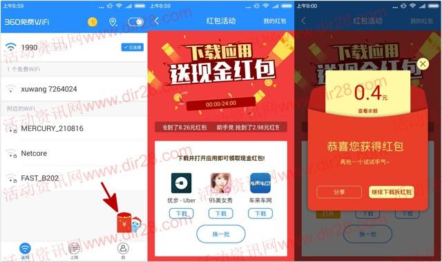 360免费wifi下载app活动送0.1-200元现金红包(可提现)