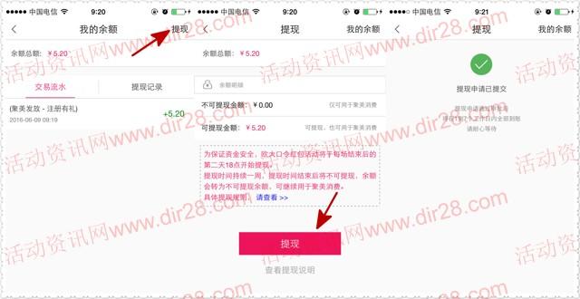 聚美优品app下载新注册100%送5.2元支付宝现金 可直接提现