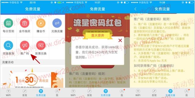 平安wifi下载app输推广码100%送100M三网手机流量(秒到账)