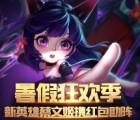腾讯王者荣耀暑期狂欢季app手游抽奖送1-5元微信红包奖励(可提现)