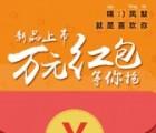 奶盖贡茶邀3友助力抽奖送总额59991份微信红包奖励(可提现)
