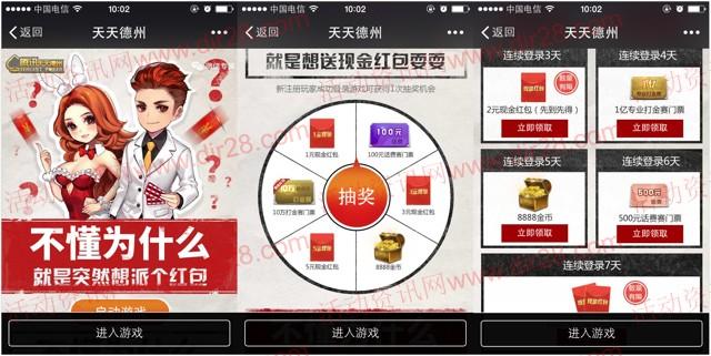 腾讯天天德州app游戏试玩连续登录送2-7元微信红包奖励(可提现)