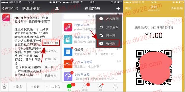 拼酒店平台关注微信新注册100%送1元微信红包奖励(可提现)