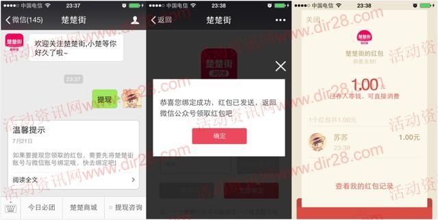 楚楚街关注微信下载app登录100%送最少1元微信红包奖励(可提现)