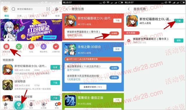 360悬赏下载新世纪福音战士app手游100%送1-3元现金红包奖励