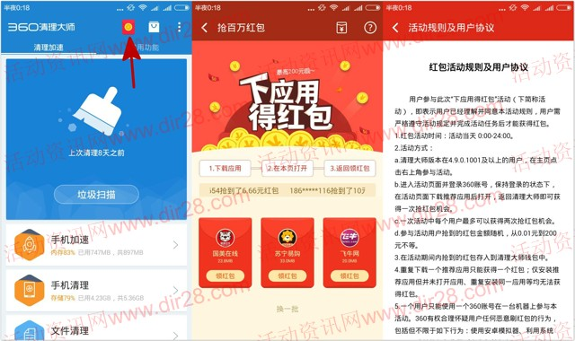 360清理大师红包专场 app下载送0.1-200元现金红包奖励