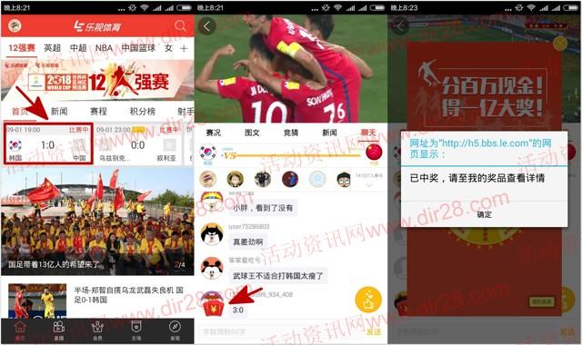 乐视体育app攒人气分享抽奖送100万元微信红包奖励