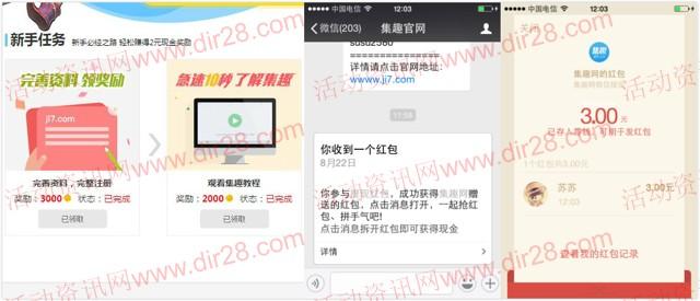集趣网吉胜棋牌第2期新注册100%送2元微信红包奖励