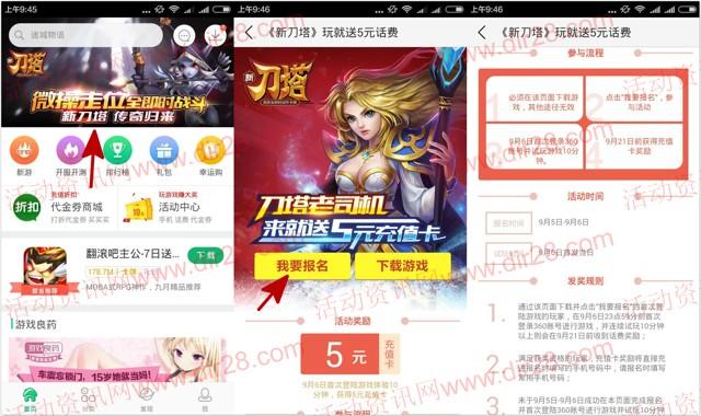 360游戏大厅新刀塔app手游100%送5元手机话费奖励