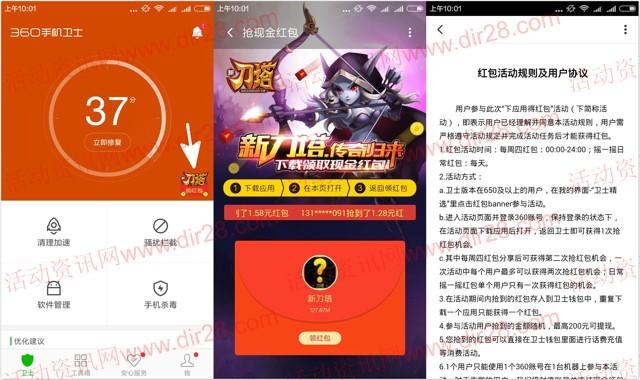 360卫士新刀塔app游戏下载送0.68-2元现金红包奖励