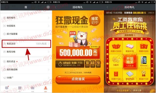 招才猫直聘app今天11点开始送总额50万元微信红包奖励
