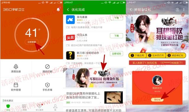 360卫士我欲封天app游戏下载送0.58-2元现金红包奖励