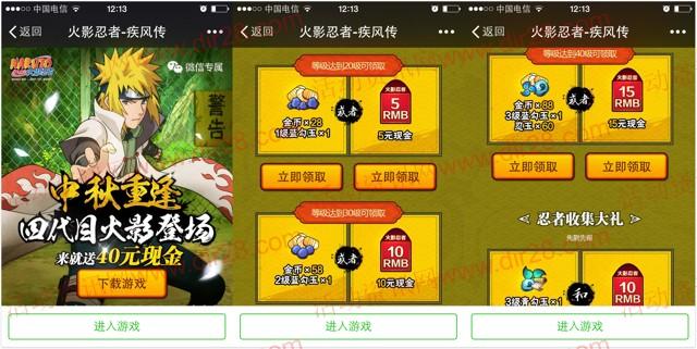腾讯火影忍者中秋app手游试玩送5-40元微信红包奖励