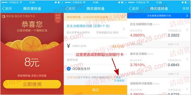 手机QQ酷跑活动扫码送8元理财通红包 定期一月可提现