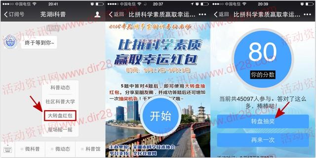 芜湖i科普关注比拼答题抽奖送1-5元微信红包奖励