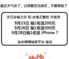 崔主任礼迎金秋微博抽奖送总额500元现金红包,苹果iphone7等